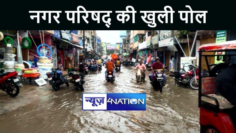 NAWADA NEWS : हल्की बारिश ने खोली नगर परिषद् के दावे की पोल, कई इलाकों में हुआ जलजमाव
