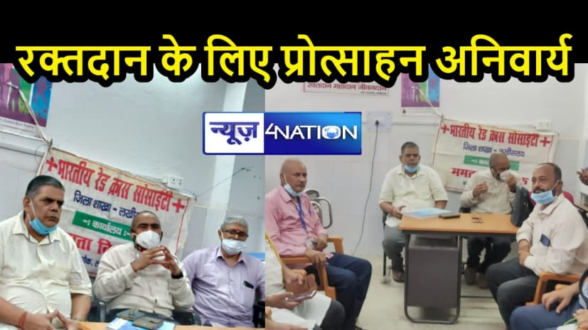BIHAR NEWS: विश्व रक्तदाता दिवस पर सदर अस्पताल में कार्यक्रम, कोरोना जांच के बाद रक्तदान की दी सलाह