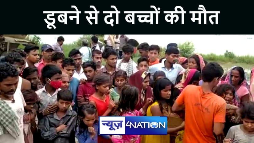 VAISHALI NEWS : नहाने के दौरान गहरे पानी में डूबे चार बच्चे, दो की मौत, दो की बची जान