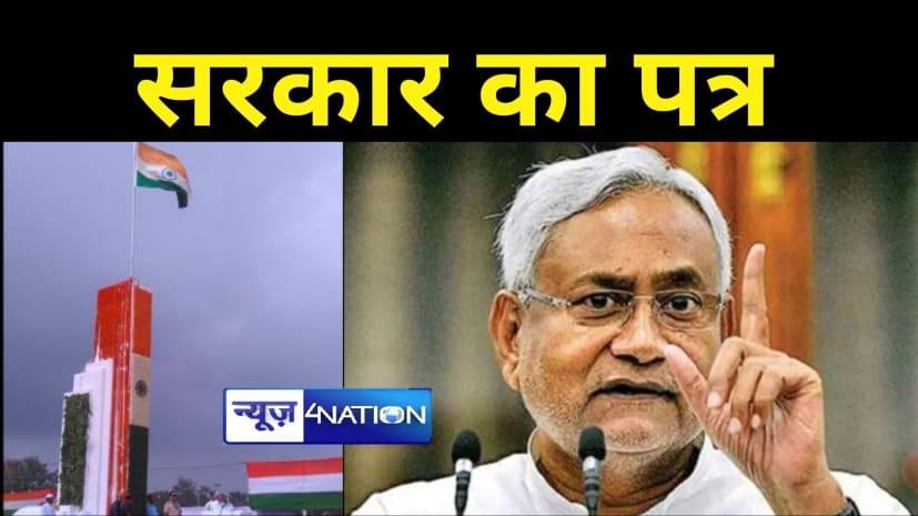 बिहार सरकार ने स्वतंत्रता दिवस समारोह को लेकर जारी किया गाईडलाइन, नेताओं को आमंत्रण...आम जनता आमंत्रित नहीं