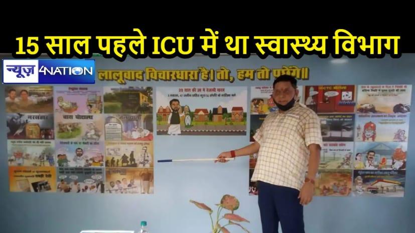 BIHAR POLITICS: 'लालूवाद विचारधारा में फंसकर बीमार हुआ बिहार, मुख्यमंत्री ने स्वास्थ्य व्यवस्था को ICUसे बाहर निकाला'- नीरज कुमार