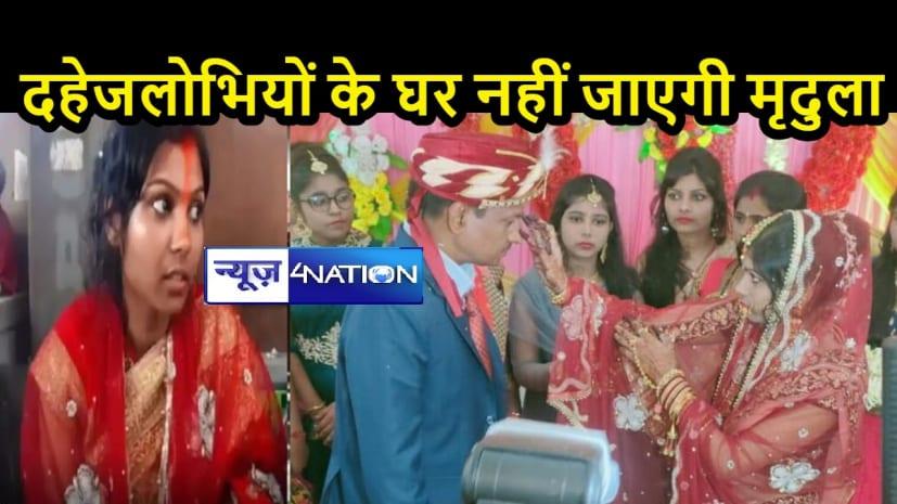 पटना में शादी के मंडप पर दहेज के लिए मारपीट ने पकड़ा तूल, आहत मृदुला का अडिग फैसला- 'नहीं जाउंगी ससुराल, कोर्ट में होगा फैसला'