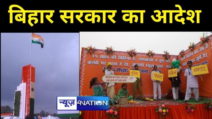 15 अगस्त को गांधी मैदान में शराबबंदी-सात निश्चय पर झांकी, सरकार ने झांकियों की संख्या को किया सीमित