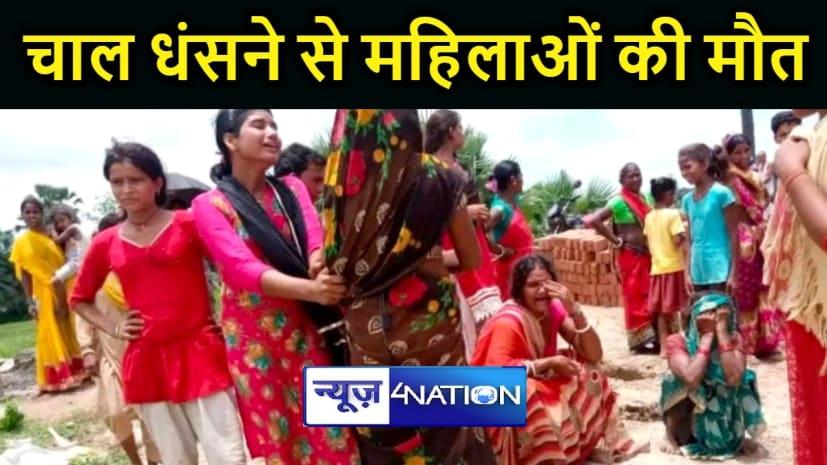 NAWADA NEWS : मिट्टी की चाल धंसने से दो महिलाओं की दर्दनाक मौत, परिजनों में मचा कोहराम