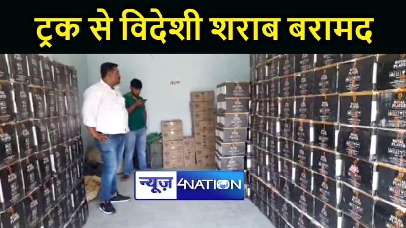 BIHAR NEWS : लावारिस हालत में खड़े ट्रक से पुलिस ने बरामद किया 262 कार्टन विदेशी शराब, तस्कर मौके से फरार