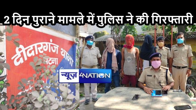 BIHAR CRIME: दीदारगंज पुलिस को मिली सफलता, तीन लुटेरों को किया गिरफ्तार, 2 दिन पहले गार्ड से हुई थी लूटपाट