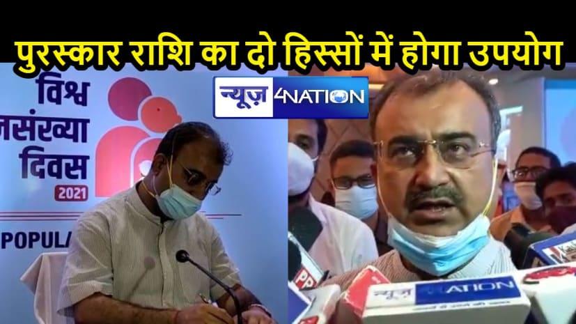 BIHAR NEWS: 'कायाकल्प' के तहत राज्य के 34 सरकारी अस्पताल होंगे पुरस्कृत, दी जाएगी 1.33 करोड़ की राशिः मंगल पांडेय