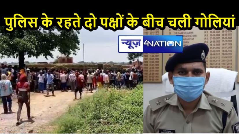 BIHAR CRIME: भूमि विवाद में दो पक्षों में 15 राउंड फायरिंग, लोगों ने पुलिस पर लगाया अनदेखी का आरोप, NH-531 जाम कर किया प्रदर्शन