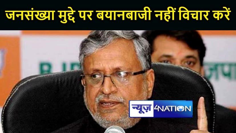 जनसंख्या मुद्दे पर एनडीए के घटक दल बयानबाजी नहीं, गंभीरता से विचार करें : सुशील कुमार मोदी