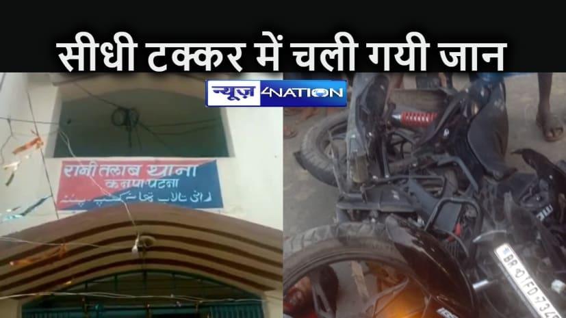 BIHAR NEWS: तेज रफ्तार का कहर, ट्रक व बाइक के बीच हुई सीधी टक्कर, एक की मौत, दो घायल