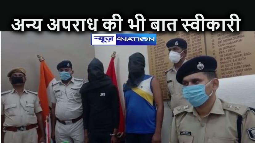 CRIME NEWS: गिरफ्त में आये दो अपराधी, अपराध की योजना बनाते वक्त पुलिस ने किया गिरफ्तार