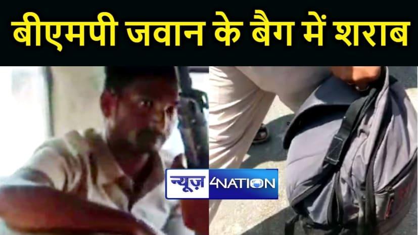 BIHAR NEWS : छुट्टी में घर जा रहे बीएमपी जवान के बैग में मिला 20 बोतल शराब, पुलिस ने किया गिरफ्तार