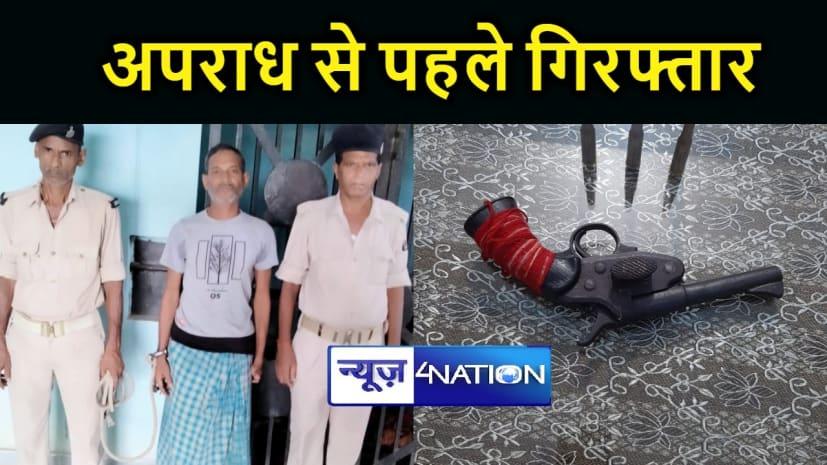 BIHAR NEWS : अपराध की योजना बना रहे एक युवक को पुलिस ने किया गिरफ्तार, देसी पिस्तौल और जिन्दा कारतूस बरामद