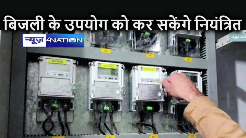 BIHAR NEWS: स्मार्ट प्री-पेड इलेक्ट्रिक मीटर से बदलने के लिए राज्य सरकार ने शुरू किया महत्वाकांक्षी कार्यक्रम, फील्ड इंजीनियरों के लिए आयोजित हुआ प्रशिक्षण सत्र