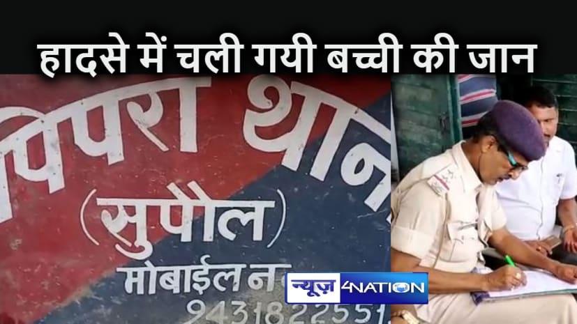 BIHAR NEWS: पोखरा में भैंस नहलाने के क्रम में हादसा, किशोरी की डूबने से मौत