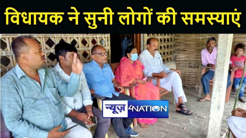 जदयू विधायक ने क्षेत्र का किया दौरा, गाँव गांव जाकर सुनी लोगों की समस्याएं