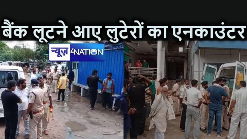 मुजफ्फरपुर पुलिस का रौद्र रूप : गांव में बैंक लूटने आए अपराधियों का किया एनकाउंटर, एक की मौत, 3 घायल