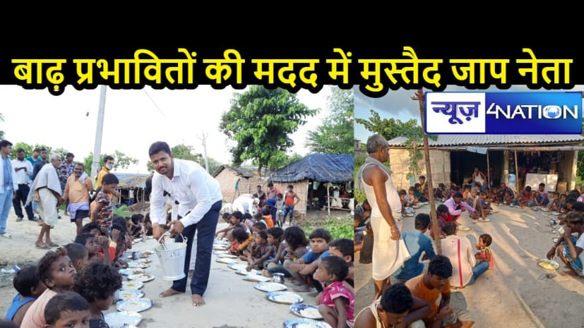 BIHAR NEWS: बाढ़ प्रभावितों की अनवरत मदद कर रहे जाप नेता, आर्थिक सहायता सहित सामुदायिक भोजन की चलायी मुहिम