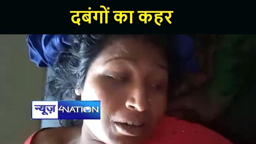 BIHAR NEWS : दबंगों ने महिला को पीट-पीटकर किया जख्मी, अस्पताल में चल रहा है इलाज