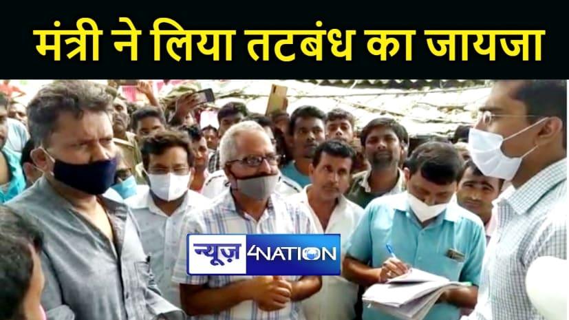 MOTIHARI NEWS : प्रभारी मंत्री ने बाढ़ से क्षतिग्रस्त तटबंध का किया निरीक्षण, अधिकारियों को दिए कई निर्देश