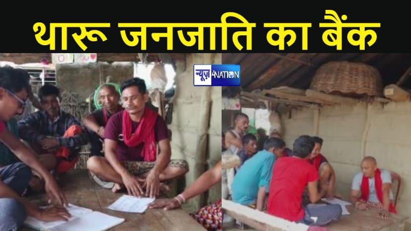 थारू जनजाति ने खोला अपना प्राइवेट बैंक, ग्रामीणों को कम ब्याज पर देते हैं कर्ज