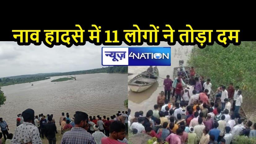MAHARASHTRA NEWS: अमरावती में नाव पलटने से दर्दनाक हादसा, एक ही परिवार के 11 लोगों की मौत, कई लोग हैं लापता