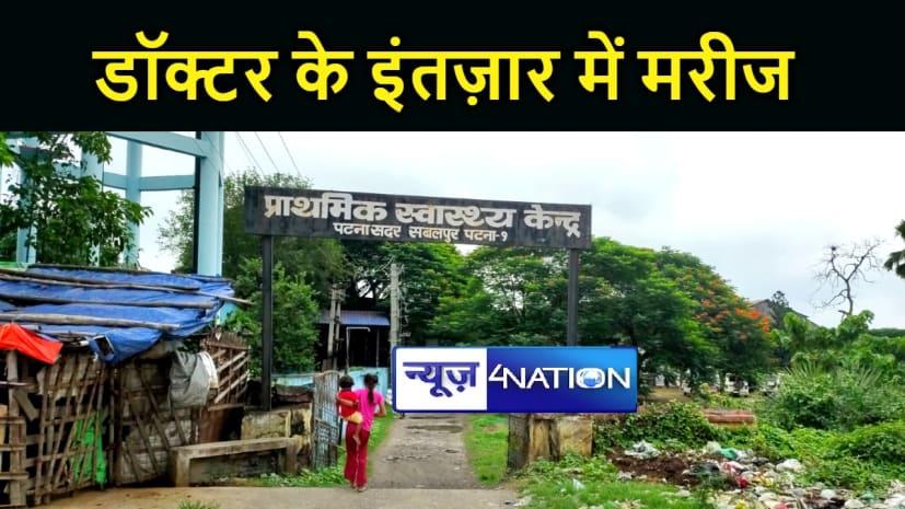 पटना के इस स्वास्थ्य केंद्र में दस बजे मिले सिर्फ एक डॉक्टर, कहा सबलोग जाम में फंसे होंगे, ऐसा हमेशा नहीं होता