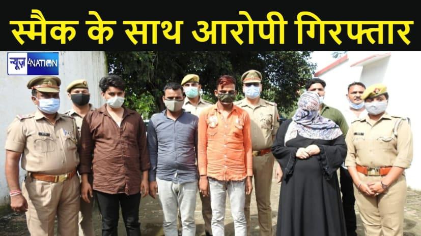 एक करोड़ रुपये की स्मैक के साथ महिला सहित चार आरोपी गिरफ्तार, 9 लाख रुपए नगद और लग्जरी गाड़ी भी जब्त