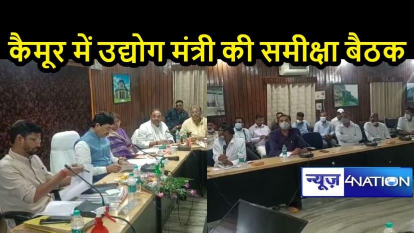BIHAR NEWS: उद्योग मंत्री ने जानी मिल मालिकों की समस्याएं, बैठक में बैंक कर्मियों को सहित आलाधिकारियों को दिए जरूरी निर्देश