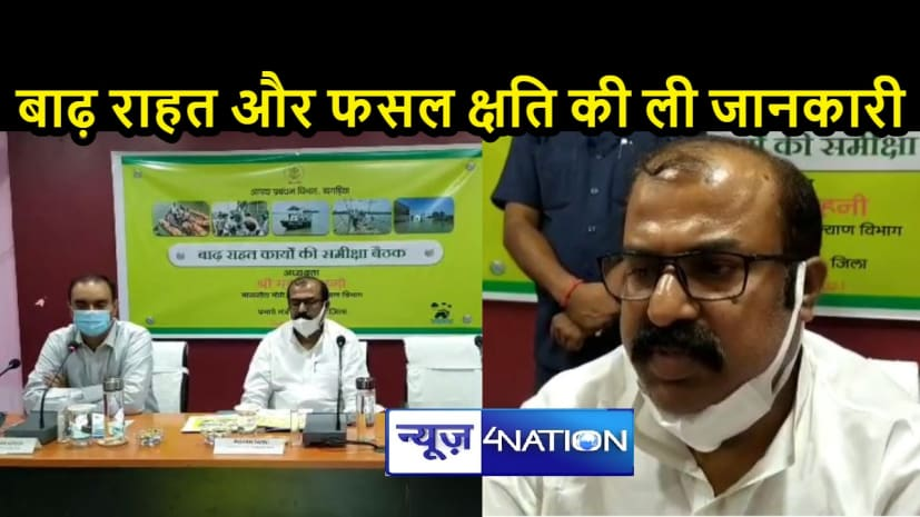 BIHAR NEWS: मंत्री मदन सहनी ने की बाढ़ राहत कार्य की समीक्षा, कहा- इस साल नहीं मिली सूखे की रिपोर्ट