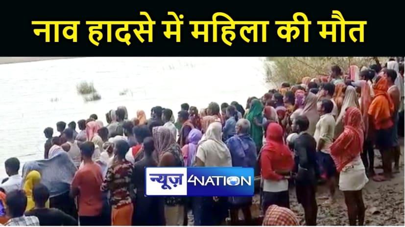 भागलपुर में नाव पलटने से सात लोग डूबे, एक महिला की मौत, परिजनों में मचा हाहाकार