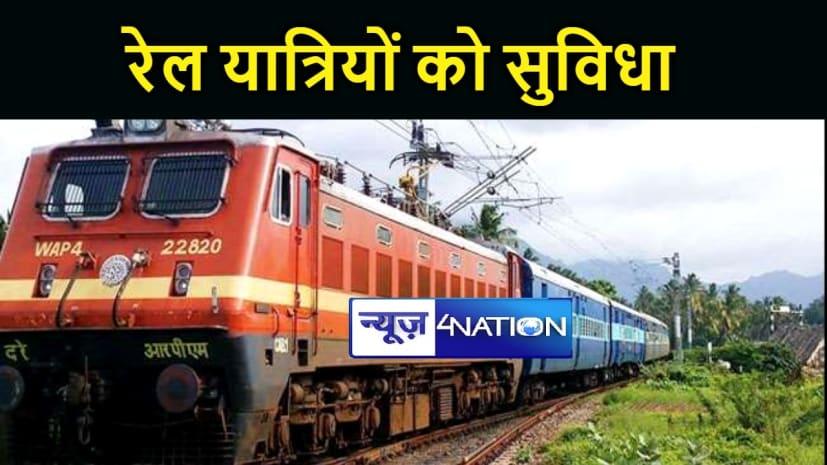 रेल प्रशासन ने यात्रियों को दी सुविधा, थावे-टाटानगर एक्सप्रेस के संचलन अवधि का किया विस्तार