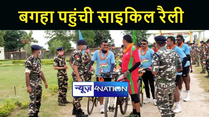 अमृत महोत्सव पर एसएसबी द्वारा आयोजित साइकिल रैली पहुंची बगहा, स्कूली छात्रों ने किया स्वागत