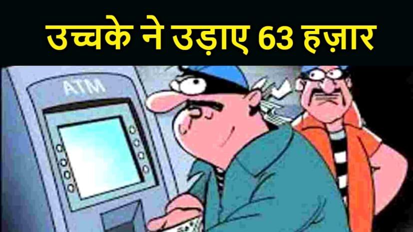 GAYA NEWS : उच्चकों ने शिक्षिका के अकॉउंट से उड़ाए 63 हज़ार रुपये, जांच में जुटी पुलिस