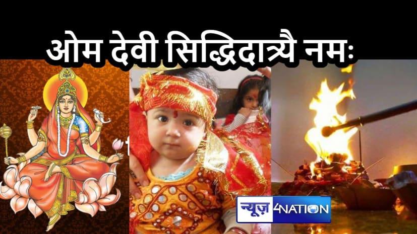 शारदीय नवरात्रः महानवमी पर भक्तों पर बनी रहेगी मां सिद्धिदात्री की विशेष कृपा, जानें पूजन विधि और शुभ मुहूर्त
