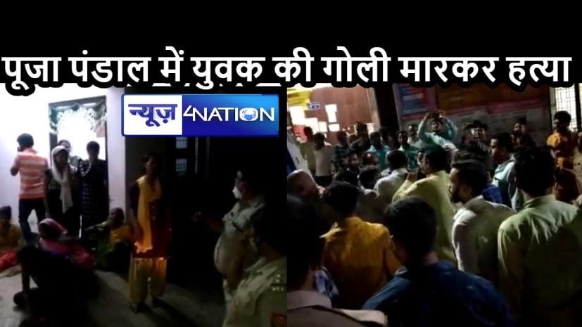 BREAKING NEWS: उत्सव के बीच बिगड़ा माहौल, दुर्गापूजा पंडाल में अंधाधुंध फायरिंग, युवक की हत्या, दोनों बेटियां घायल