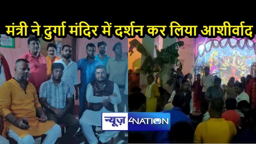 BIHAR NEWS: अमरपुर दुर्गा मंदिर पहुंचे बिहार के ग्रामीण कार्य मंत्री जयंत राज कुशवाहा, दर्शन कर लिया माता रानी का आशीर्वाद