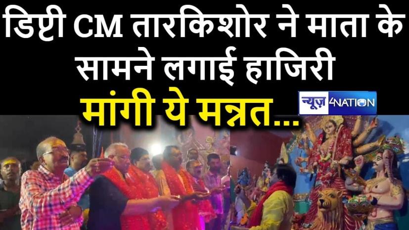 BIHAR NEWS: नवरात्रि के मौके पर गृह जिले पहुंचे उपमुख्यमंत्री तारकिशोर प्रसाद, सर्वमंगला मंदिर में की विशेष पूजा-अर्चना