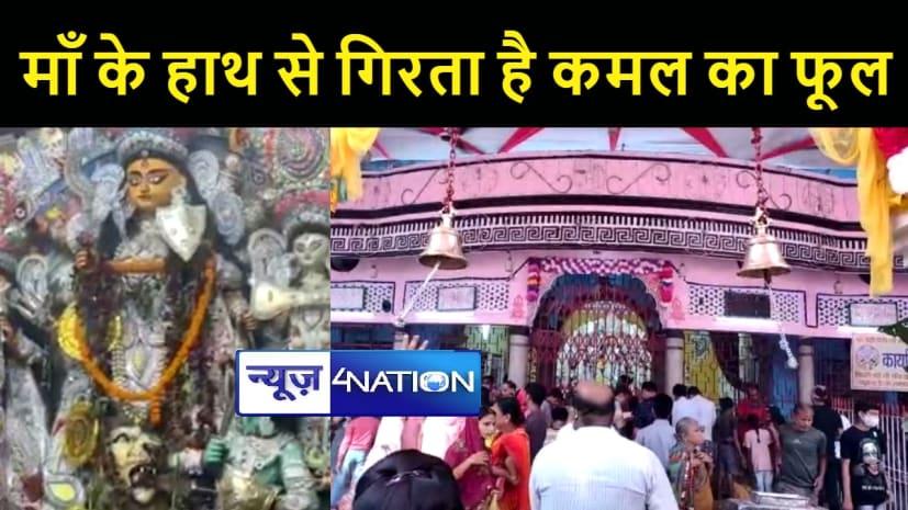 पटना के इस मंदिर में संधि पूजा को माँ दुर्गा के हाथों से गिरता है कमल का फूल, हर साल भक्त करते हैं इन्तजार