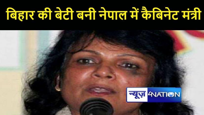 बिहार की बेटी ने नेपाल में किया कमाल, देउवा सरकार में बनायी गयी कैबिनेट मंत्री