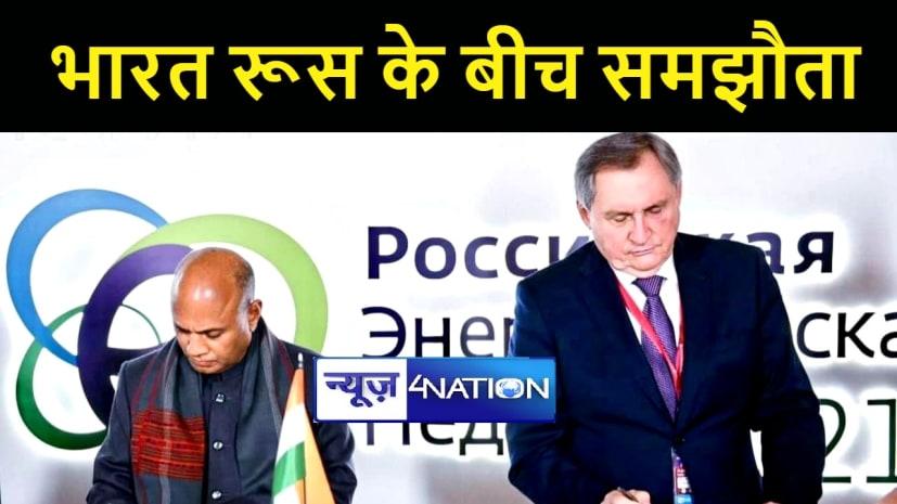 भारत और रूस ने एमओयू पर किया हस्ताक्षर, कोकिंग कोल क्षेत्र में सहयोग पर बनी सहमति