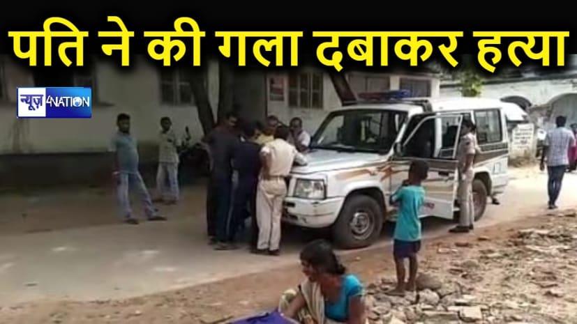 रिश्ते शर्मसार : पति ने मां दुर्गा के दर्शन करवाकर पत्नी को लाया घर, रात में गला दबाकर कर दी हत्या