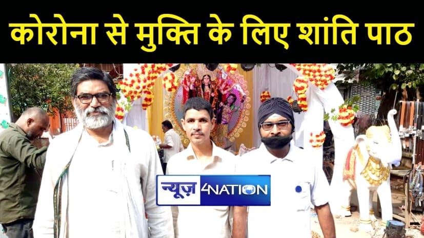 कांग्रेस नेताओं ने माँ दुर्गा प्रतिमा के समक्ष किया शांति पाठ, कोरोना महामारी से मुक्ति के लिए की प्रार्थना