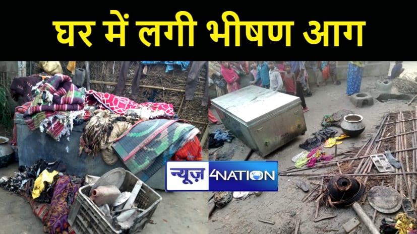BIHAR NEWS : खाना बनाने के दौरान घर में लगी भीषण आग, बेटी की शादी के लिए रखे सामान जलकर राख