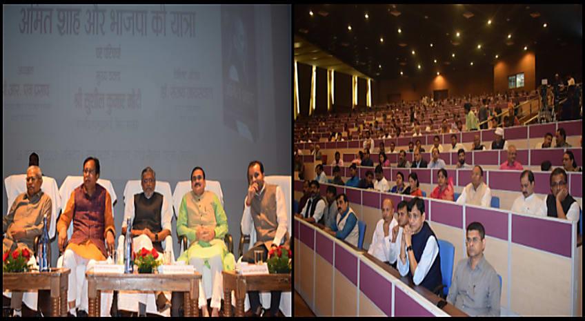 बीजेपी के साथ पींगे बढ़ा रहे जेडीयू नेता डॉ. अजय आलोक, 'अमित शाह और भाजपा की यात्रा' पुस्तक की परिचर्चा में नित्यानंद राय के साथ बैठे दिखे