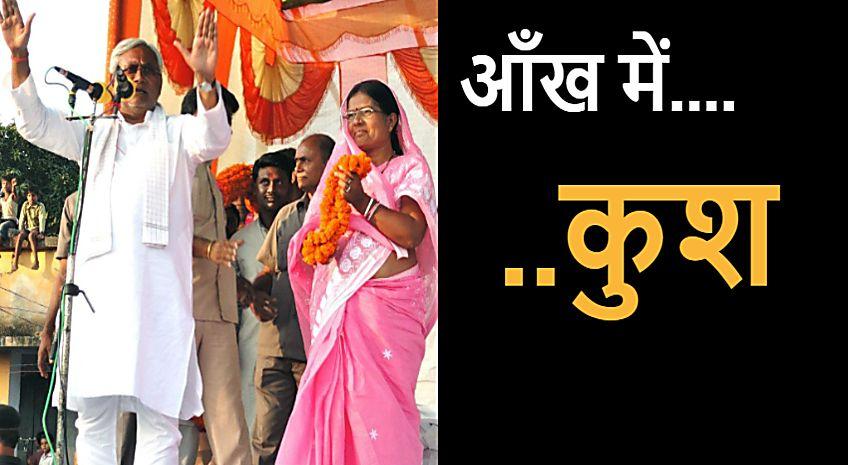 """बिहार सरकार की आंखों में घुस गया है """"कुश"""", जाति के रक्षाकवच ने पूर्व मंत्री मंजू वर्मा को महफूज किया"""