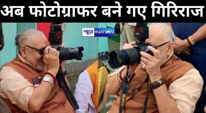रोज बदल रहा है गिरिराज सिंह का शौक, कभी ड्रोन तो अब फोटोग्राफर बने गए केंद्रीय मंत्री