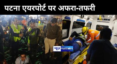 पटना एयरपोर्ट पर अचनाक मची अफरा-तफरी, फ्लाइट के इंजन में लगी आग, हकीकत जानकर लोगों ने ली राहत की सांस