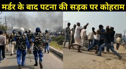 पटना में मर्डर के बाद बवाल, गुस्साई भीड़ ने पुलिस को खदेड़ा, जान बचाकर भागी पटना पुलिस