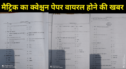 बिहार में मैट्रिक के क्वेश्चन पेपर वायरल होने की खबर से हड़कंप, दनादन सोशल मीडिया पर हो रहा है वायरल